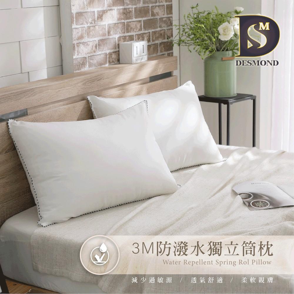 【岱思夢】3M防潑水技術獨立筒枕 台灣製造 枕頭 枕心 [超取有出貨限制,詳請參閱內容說明]【蝦皮團購】