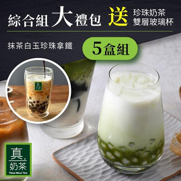 歐可茶葉 抹茶白玉珍珠拿鐵 x5盒組|免費再送珍珠奶茶雙層玻璃杯(市價:$699)