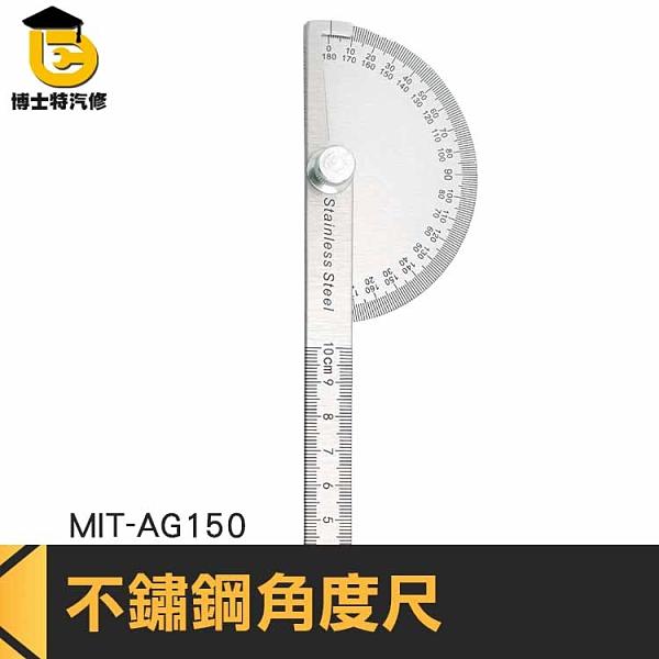 角度尺不銹鋼 測量角度 高精度量角器 木工分度規 不銹角度規 角尺 半圓量尺 木工測量尺 MIT-AG150