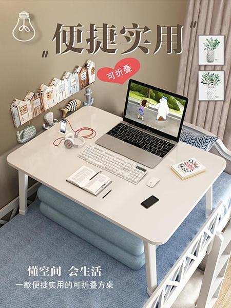 折疊桌 電腦床上小桌子臥室坐地桌可折疊書桌加大懶人桌宿舍簡易學生書桌【快速出貨】
