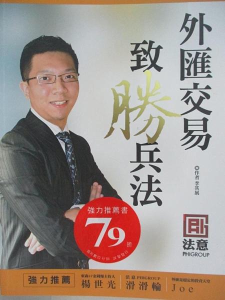 【書寶二手書T1/投資_I44】外匯交易致勝兵法_李其展
