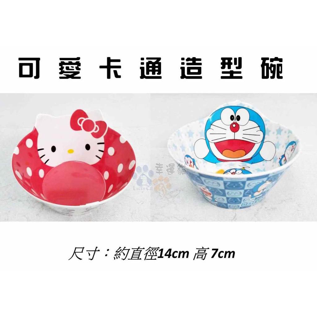 可愛卡通造型碗 小叮噹 / Hello Kitty