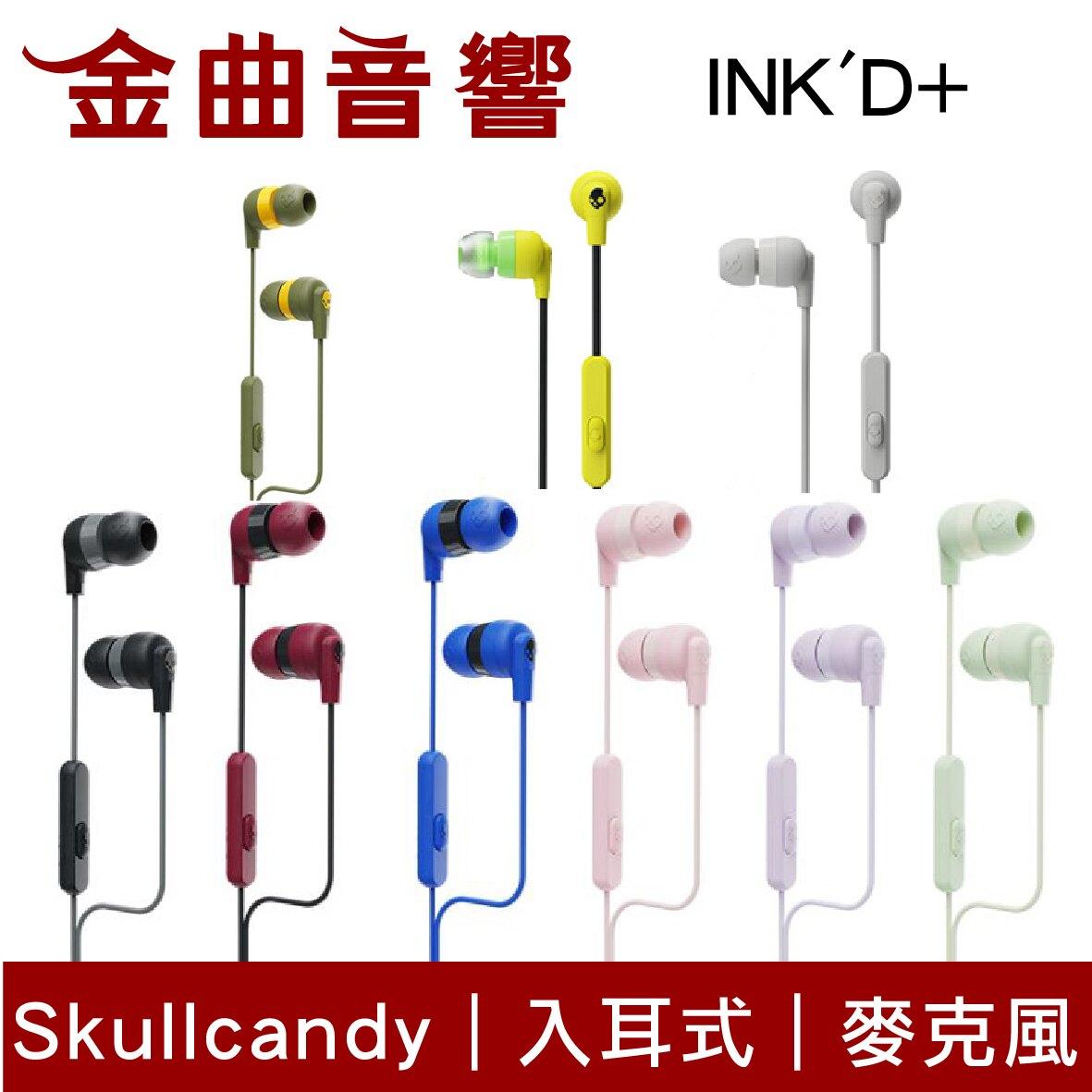 Skullcandy 骷髏糖 INK'D+ 紫 有線 內建麥克風 入耳式 耳機 | 金曲音響
