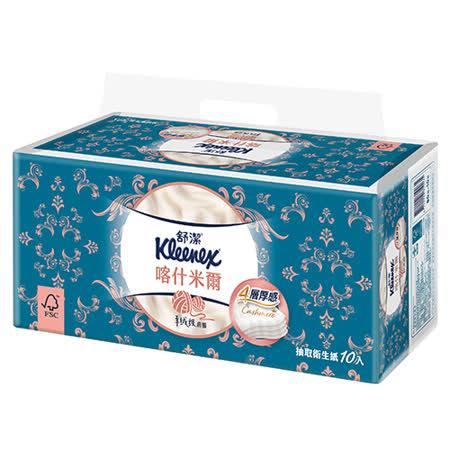 舒潔喀什米爾抽取式衛生紙90抽10包