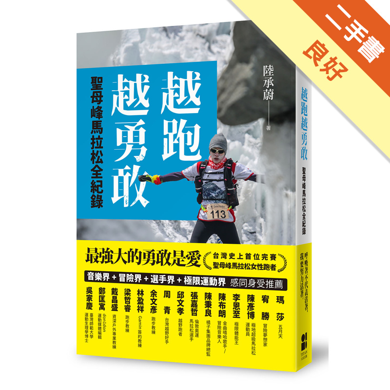 越跑越勇敢:聖母峰馬拉松全紀錄[二手書_良好]11311465367