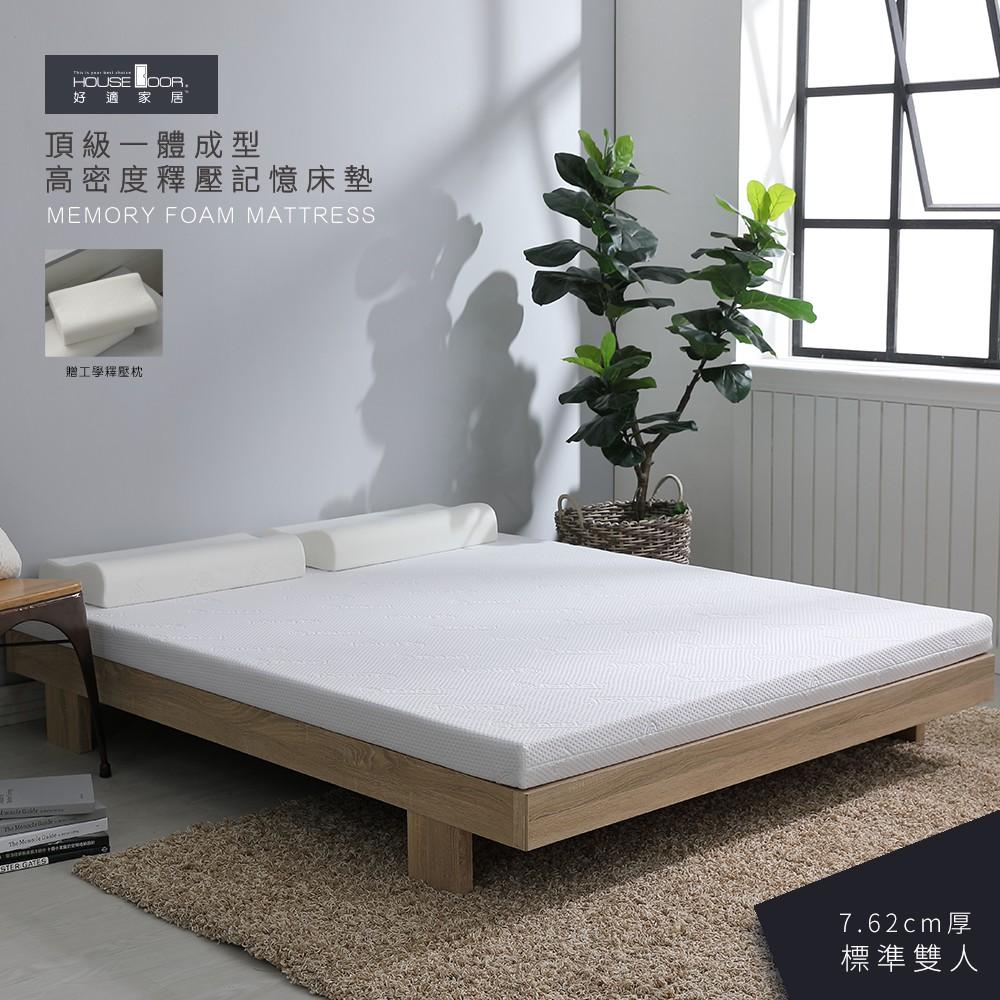 【House Door 好適家居】高密度防黴防螨抗菌釋壓記憶床墊厚度3英寸-標準雙人-贈工學枕