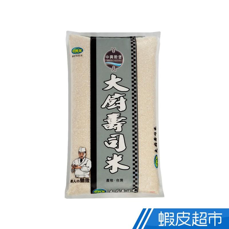 中興大廚壽司米(9kg) CNS一等 脫氧包裝  現貨 蝦皮直送