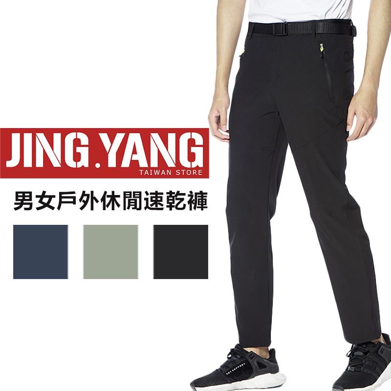 男女速乾褲《J.Y》速乾褲 登山 耐磨 防刮 工作褲 透氣 休閒褲 長褲 男女款 多色可選