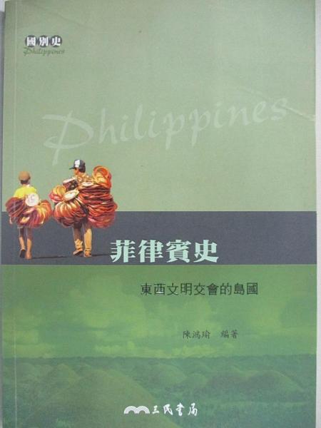 【書寶二手書T1/歷史_GN7】菲律賓史─東西文明交會的島國_陳鴻瑜