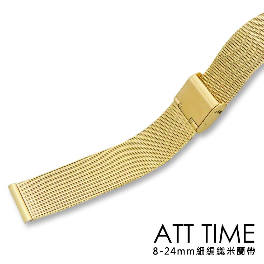 進口精緻不鏽鋼〈細編織〉米蘭錶帶 8-24mm 伯爵金【完全計時】