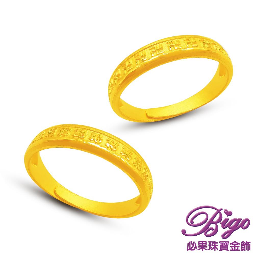 BIGO必果珠寶金飾 9999純黃金戒指 萬福金安(活動戒圍)(2選1)-0.5錢(±3厘)