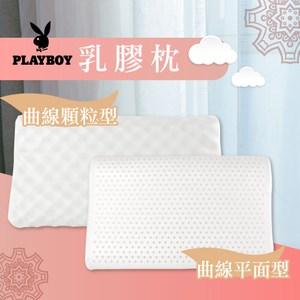 【PLAYBOY】乳膠枕任選(曲線型/曲線顆粒型)顆粒型