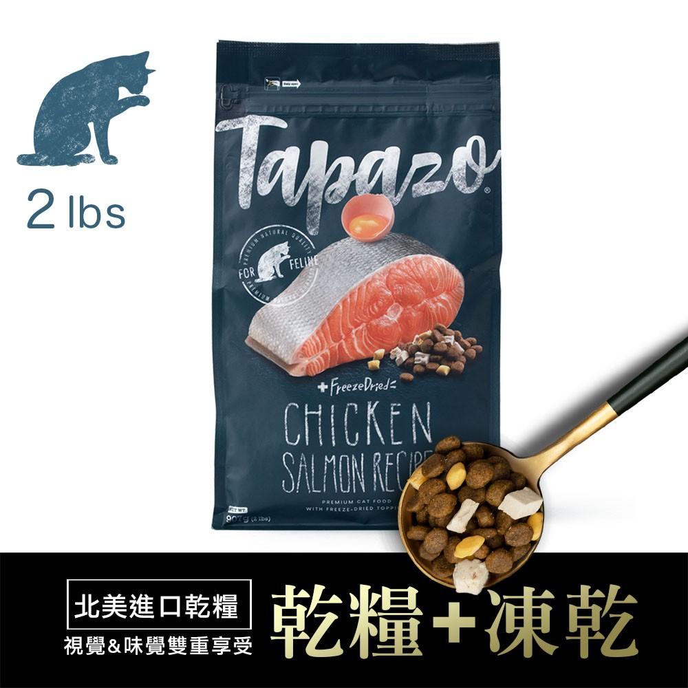 【TAPAZO 特百滋】凍乾雙饗宴-全齡貓低敏鮭魚配方 2 磅 (907 公克) (貓飼料)