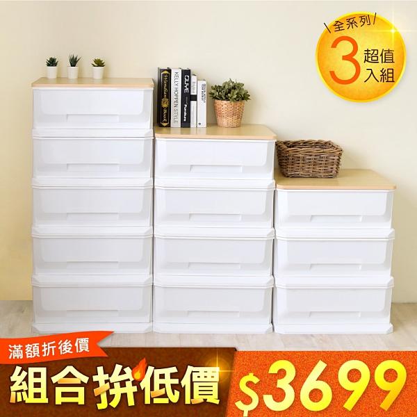 《HOPMA》木天板好收納斗櫃組合/塑膠斗櫃組合B-PP300+400+500