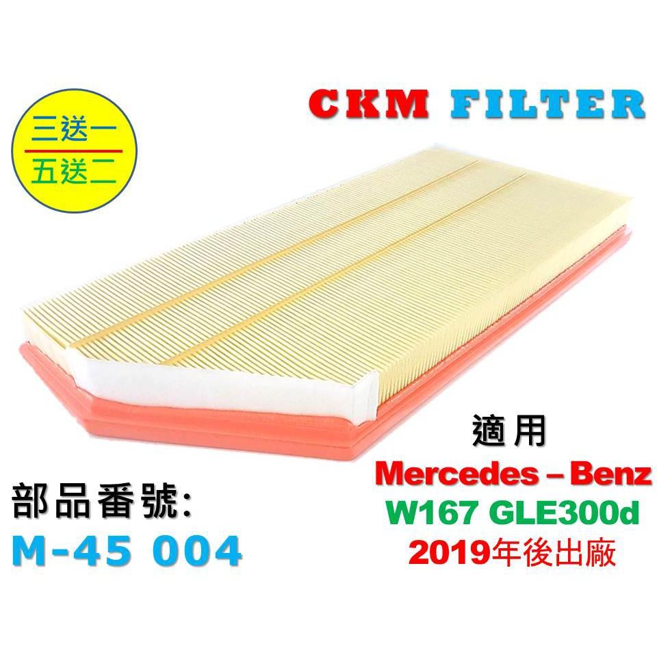 【CKM】賓士 BENZ W167 GLE300d OM654 超越 原廠 正廠 空氣蕊 空氣濾芯 引擎濾網 空氣濾網