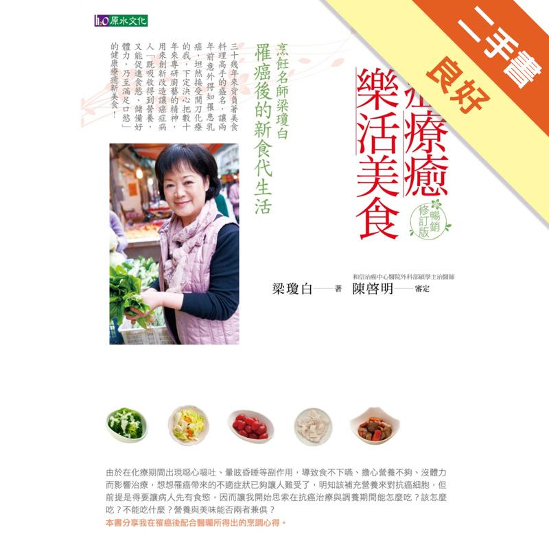 癌症療癒樂活美食(暢銷修訂版)[二手書_良好]11311429596