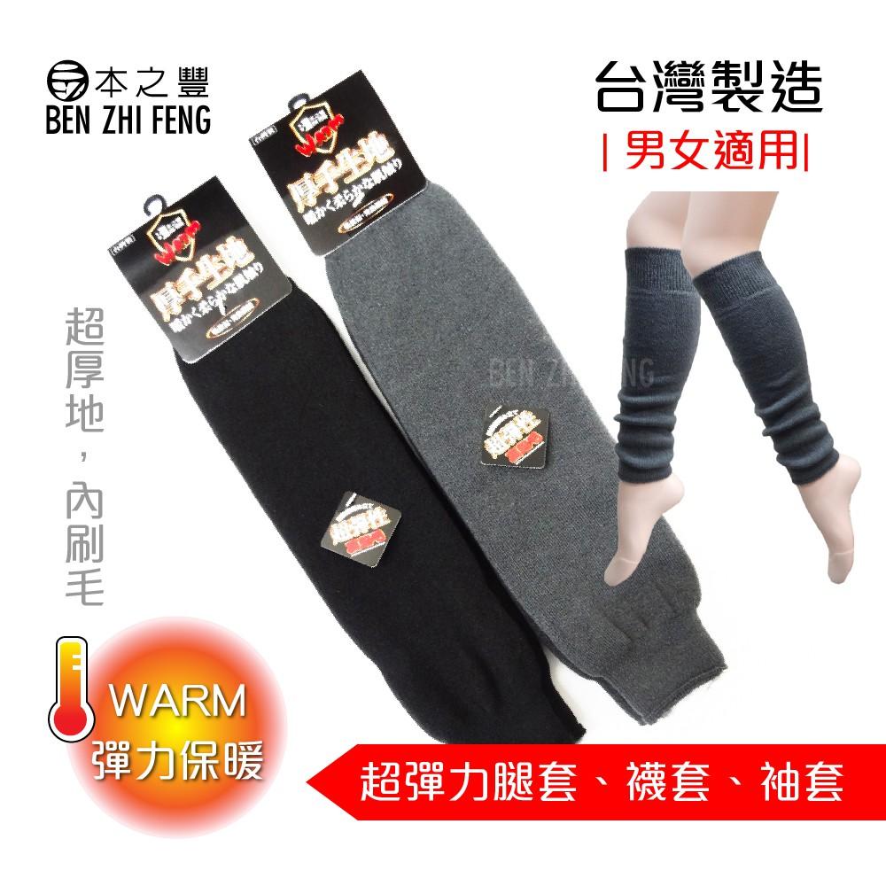 裏起毛保暖流行襪套(9088 )