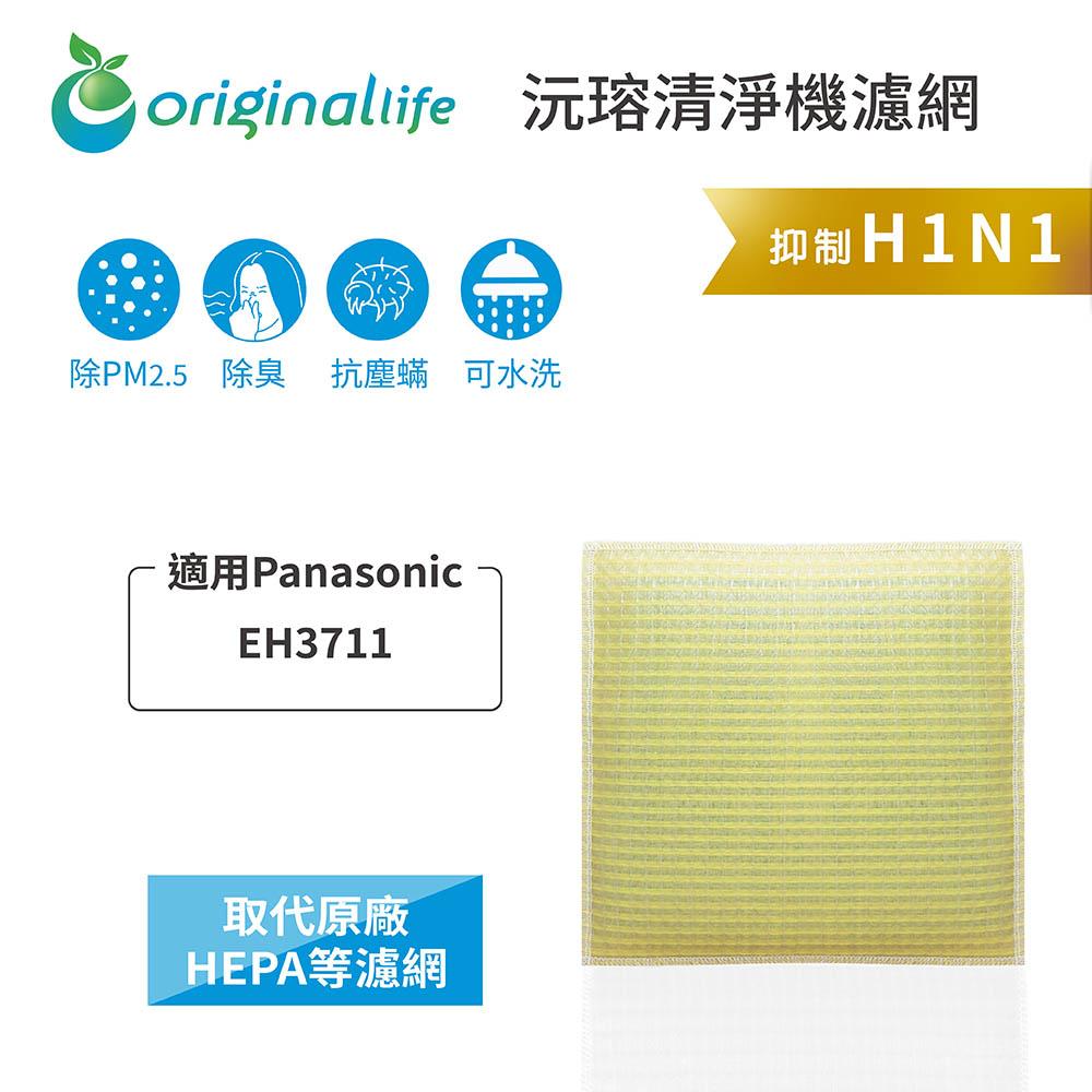適用 Panasonic:EH3711【Original Life】沅瑢 長效可水洗★ 超淨化空氣清淨機濾網