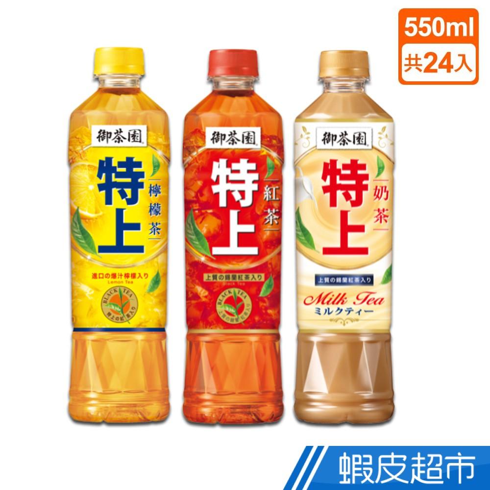 御茶園 特上系列 紅茶/檸檬茶/奶茶 550ml(24入/箱) 現貨 蝦皮直送 (部分即期)