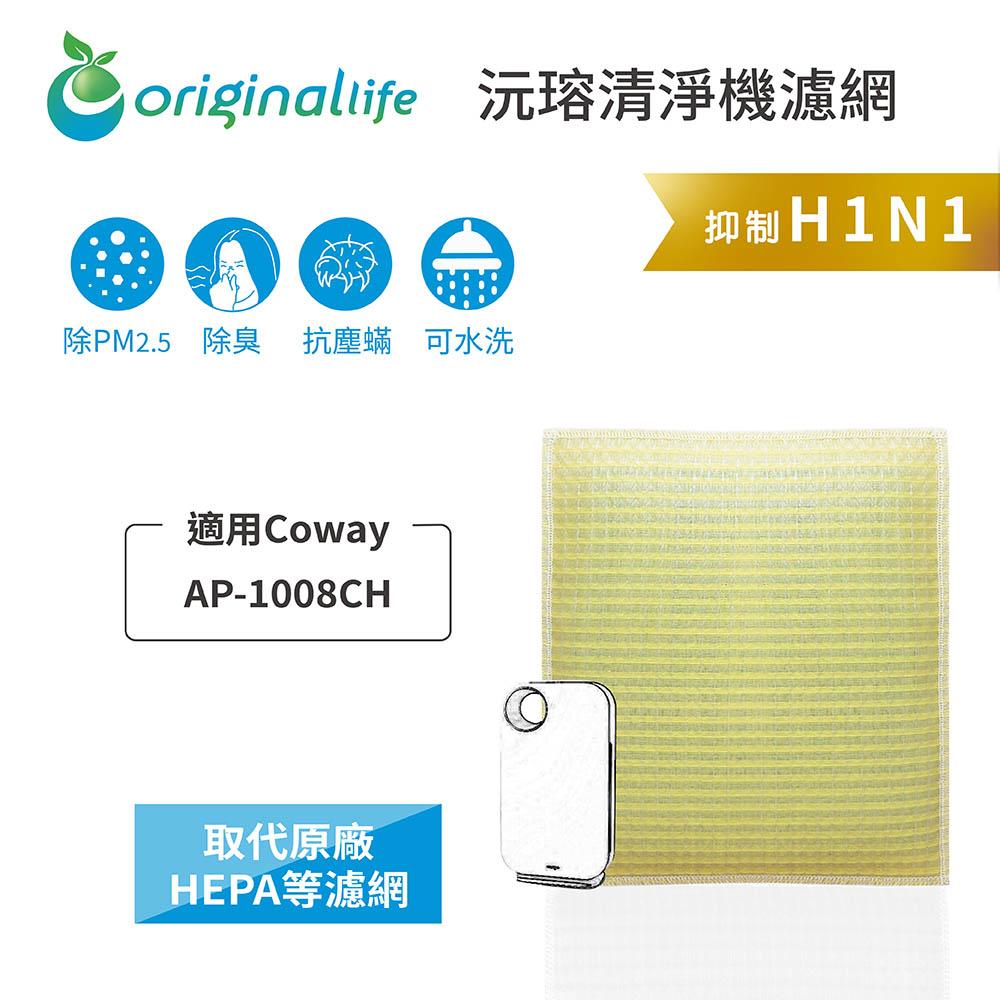 適用 Coway:AP-1008CH【Original Life】沅瑢 長效可水洗★ 超淨化空氣清淨機濾網