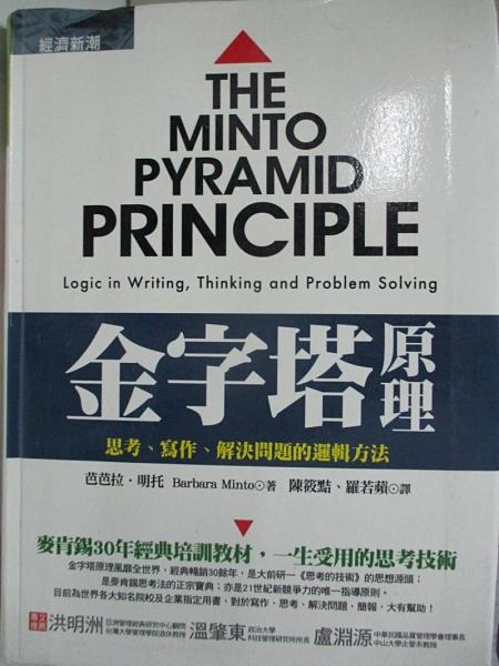 【書寶二手書T1/語言學習_FML】金字塔原理_芭芭拉.明托