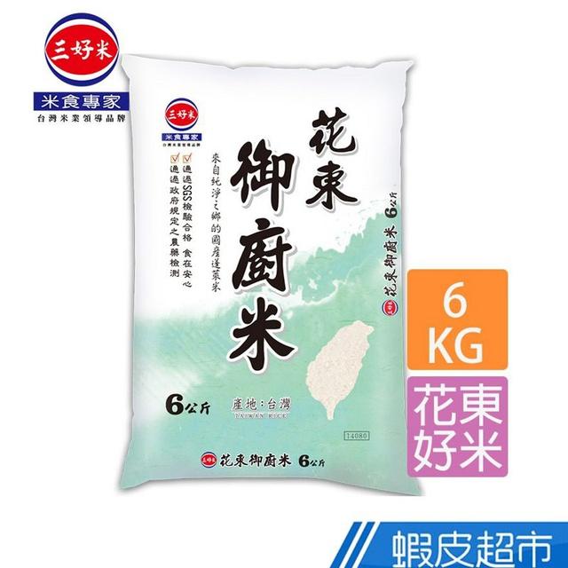 三好米 花東御廚米(6Kg) 通過政府農藥檢測規定 CNS二等  現貨 蝦皮直送