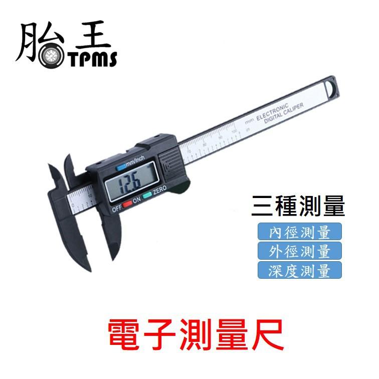 電子測量尺 測量尺 電子測量