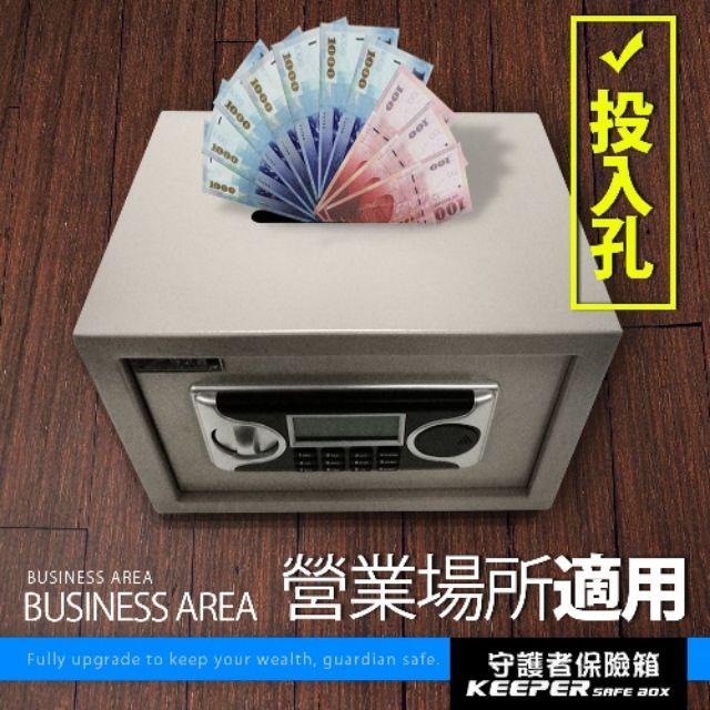 現貨 保險箱 保險櫃 免運費 營業用 上方投入孔 保管箱 A4可放入 密碼保險箱  【守護者保險箱】
