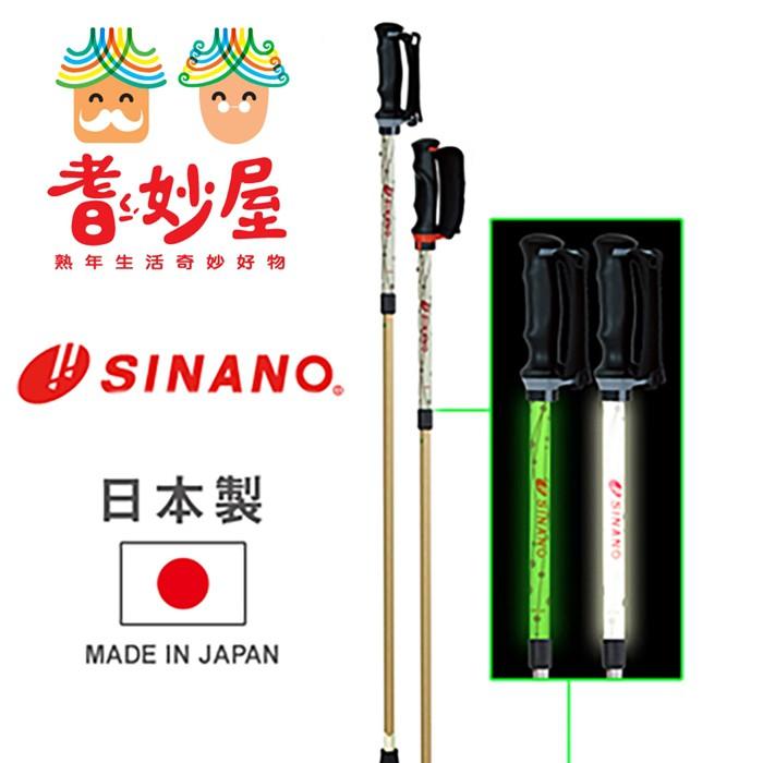 耆妙屋 SINANO 日本製健走杖 (螢光款)