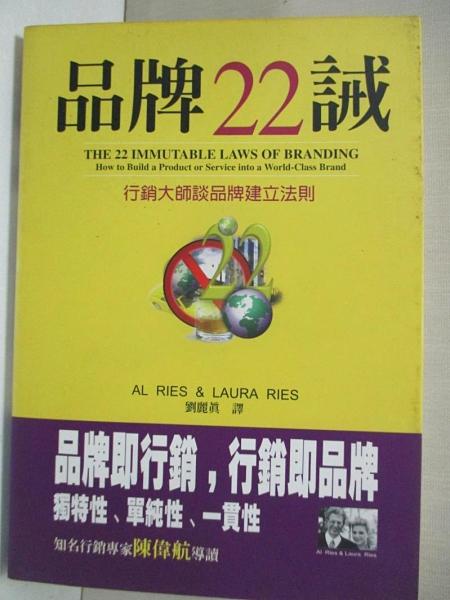 【書寶二手書T1/行銷_GJR】品牌22誡-行銷大師談品牌建立法則_AL RIES