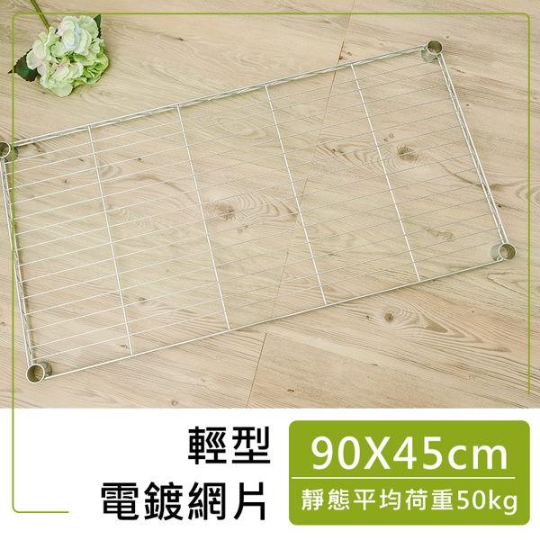 dayneeds 輕型網片90x45公分(電鍍)