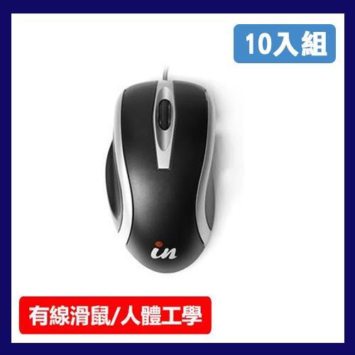 【10入組】IN OM2 超高解析度 人體工學光學滑鼠 1200dpi 黑