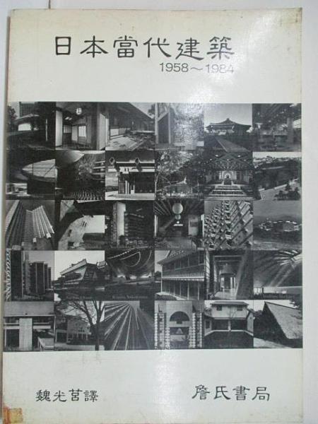 【書寶二手書T1/建築_JCR】日本當代建築1958~1984_民76