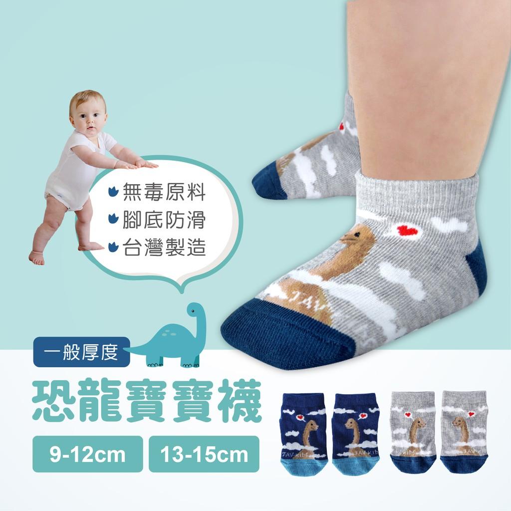 【FAV】止滑童襪【1雙】寶寶襪/恐龍/地板襪/止滑襪/台灣製/嬰兒襪/男寶/女寶/防滑襪/室內襪/兒童襪/型號:641