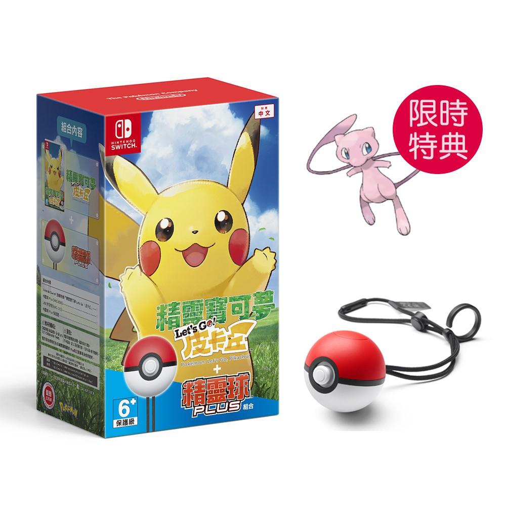 Nintendo Switch 精靈寶可夢 皮卡丘 精靈球 Plus 組合 中文版 【贈新年特典卡盒】台中星光電玩