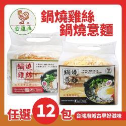 金雞牌 鍋燒麵2種口味任選(雞絲麵/意麵)-12包組