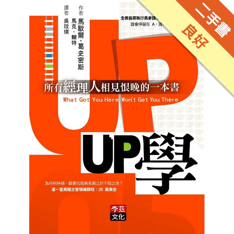 UP學:所有經理人相見恨晚的一本書[二手書_良好]9156