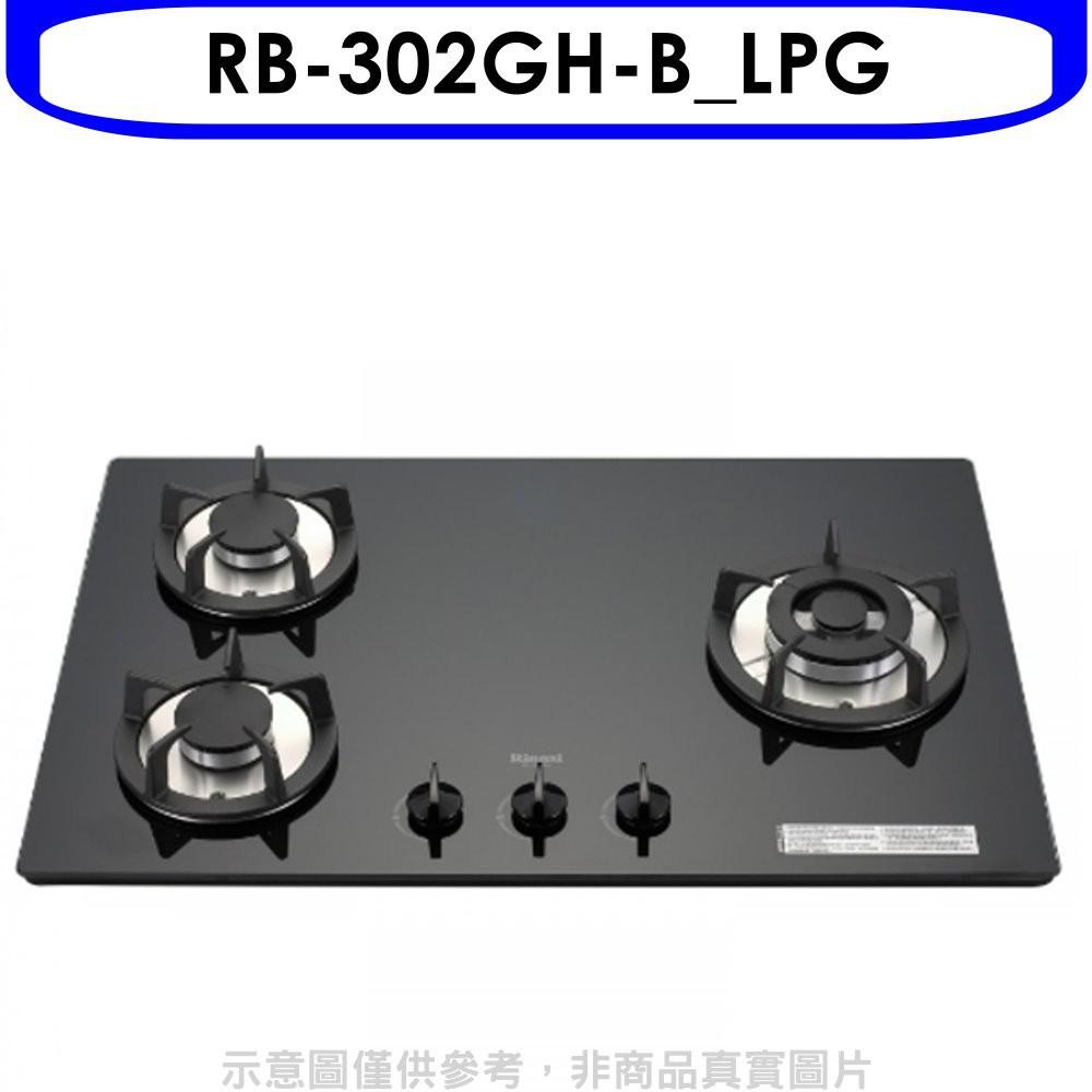 林內【RB-302GH-B_LPG】三口玻璃防漏檯面爐黑色(與RB-302GH-B同款)瓦 分12期0利率