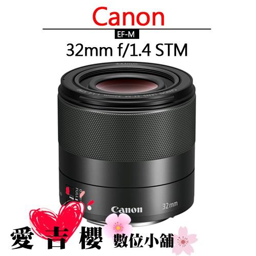 Canon EF-M 32mm F1.4 STM 公司貨 全新 免運 大光圈 M50 32mm F1.4 微單