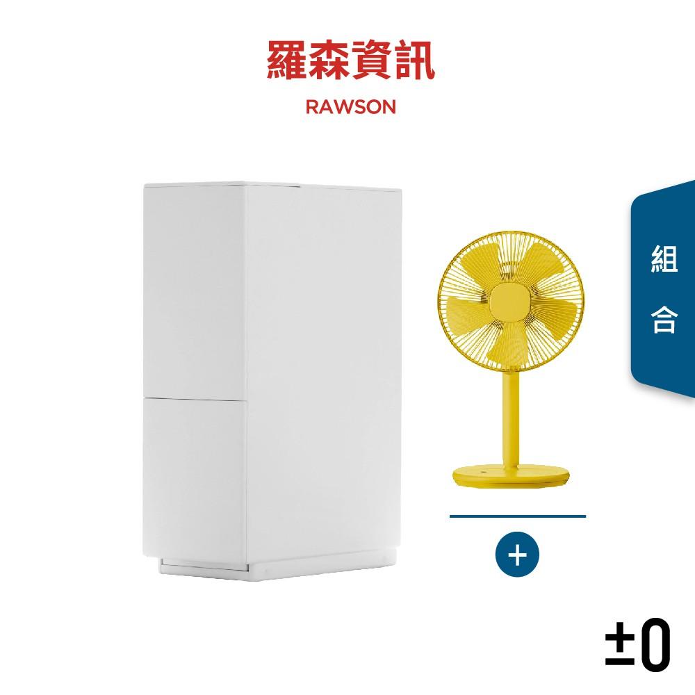 ±0 正負零 QXJ-C010 C010  除濕機 除溼機 乾燥機 清淨機 黑 白 台灣製造 原廠公司貨 分期