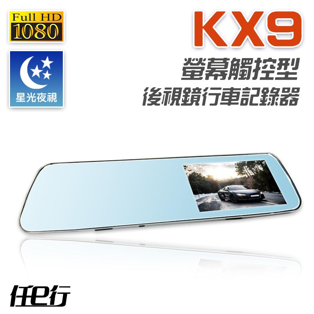 【任e行】KX9 1080P 觸控式 後視鏡行車記錄器 記憶卡選購