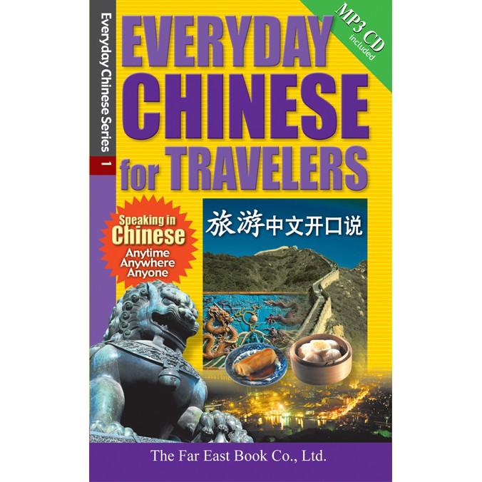 旅遊中文開口說 (簡體版) (1書 + 1 MP3 CD)