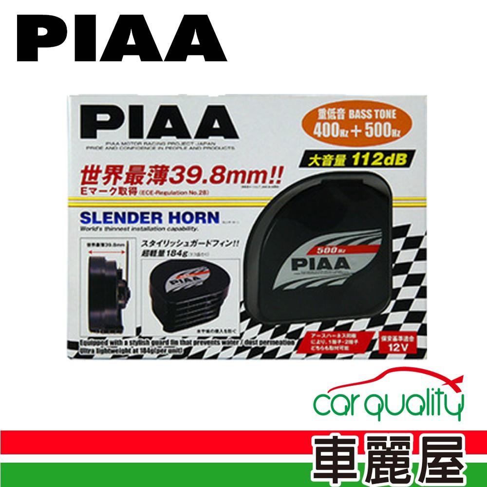 日本PIAA HO12 超薄雙頻重低音喇叭(400-500HZ)