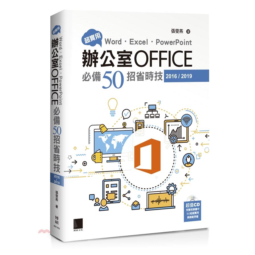超實用!Word.Excel.PowerPoint辦公室Office必備50招省時技(2016/2019)[75折]