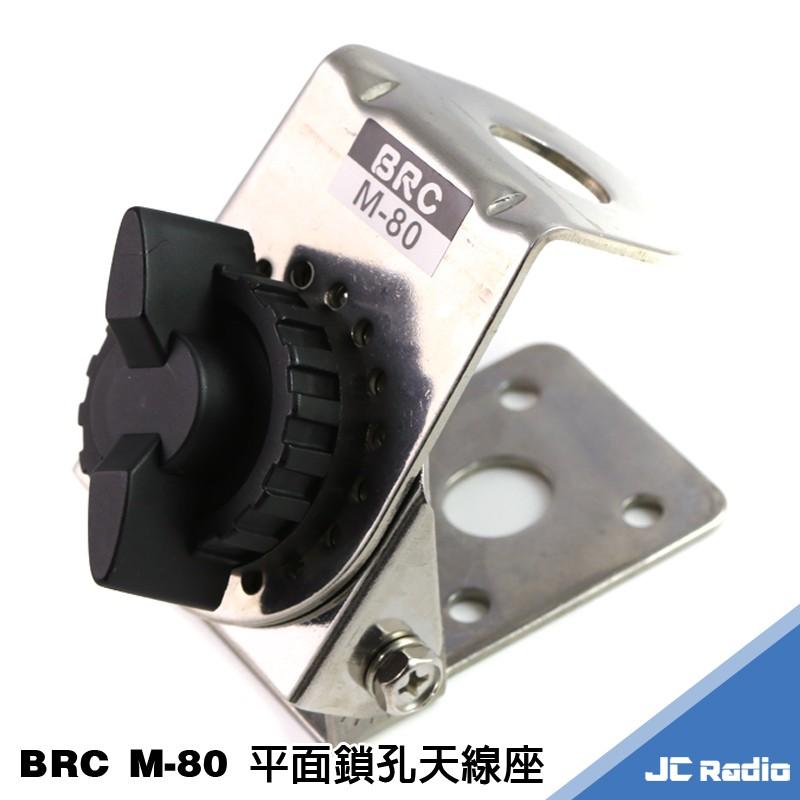 BRC M-80 M80 貨車用平面鎖孔無線電天線座 通用型 附自攻螺絲 角度可調