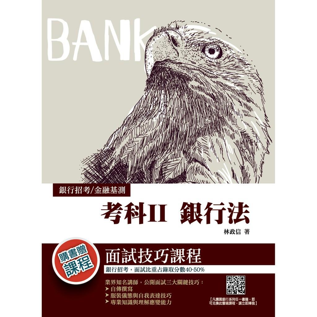[三民輔考]2021銀行招考:銀行法(銀行招考/金融基測 考科Ⅱ 適用)( T057F21-1)