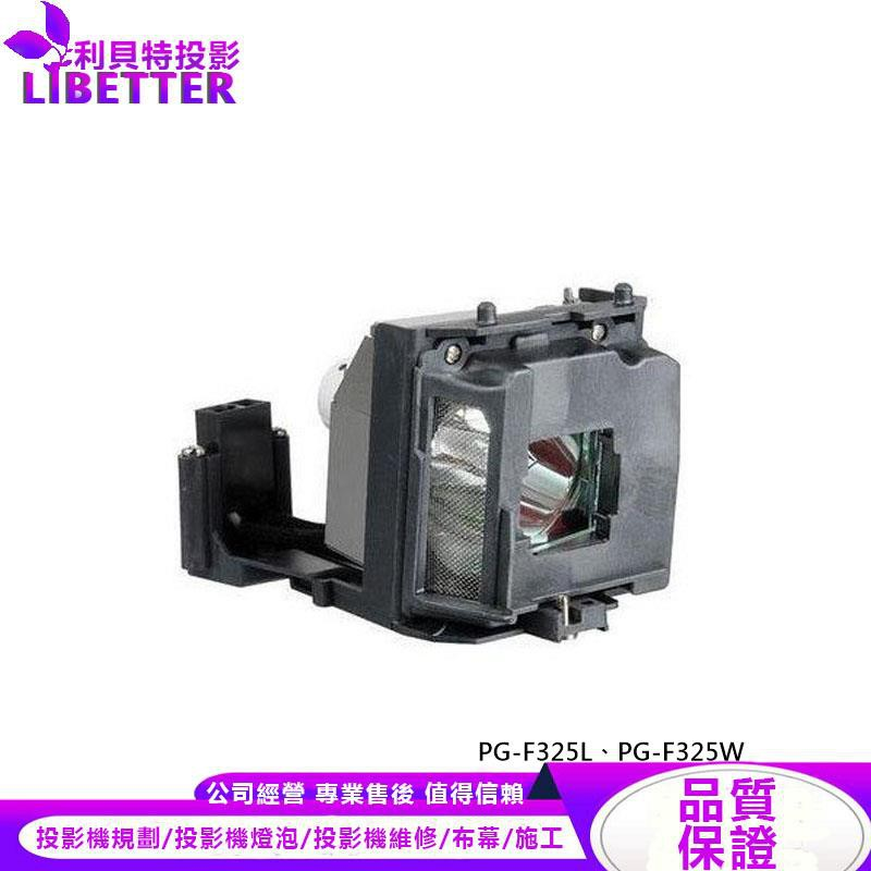 SHARP AN-F212LP 投影機燈泡 For PG-F325L、PG-F325W
