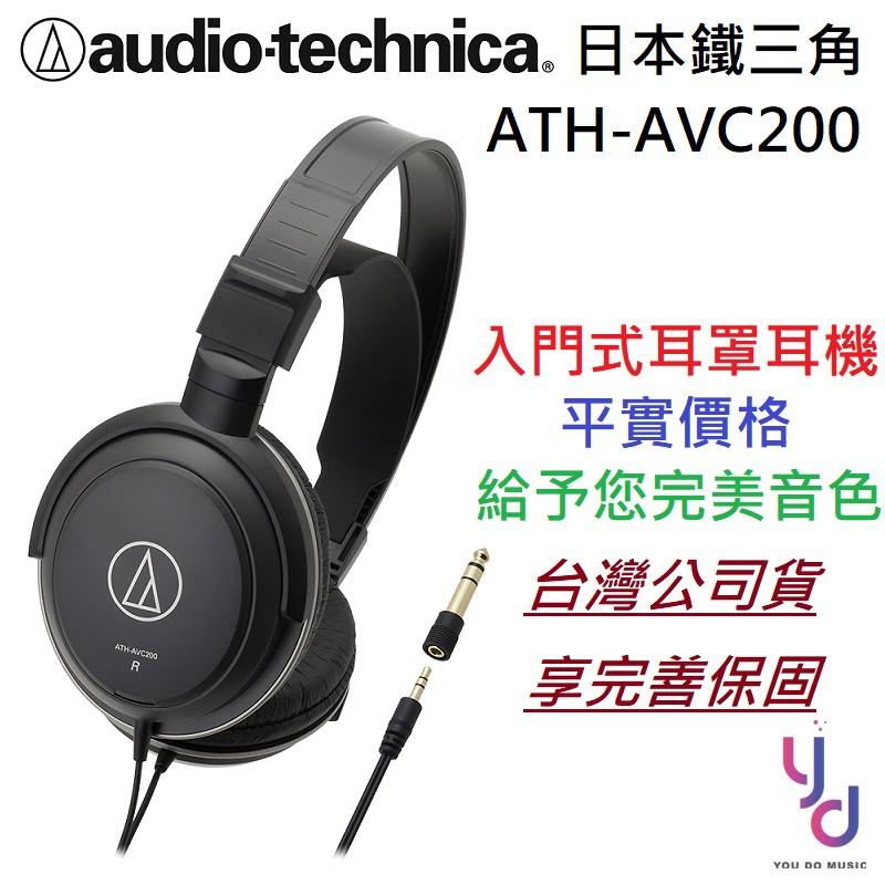 鐵三角 Audio-Technica ATH-AVC200 AVC 200 耳罩式 耳機  電影 聽音樂 舒適 日本品牌