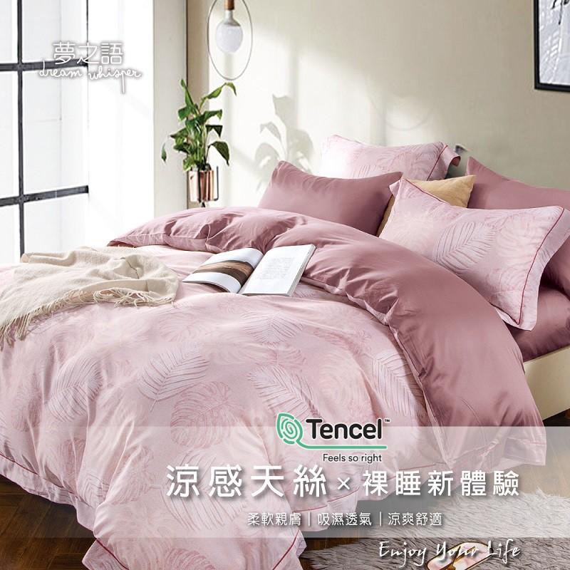 【夢之語】3M頂級裸睡 天絲 (伊爾絲) 床罩組  床包組  單人/雙人/加大/ 裸睡首選TENCEL