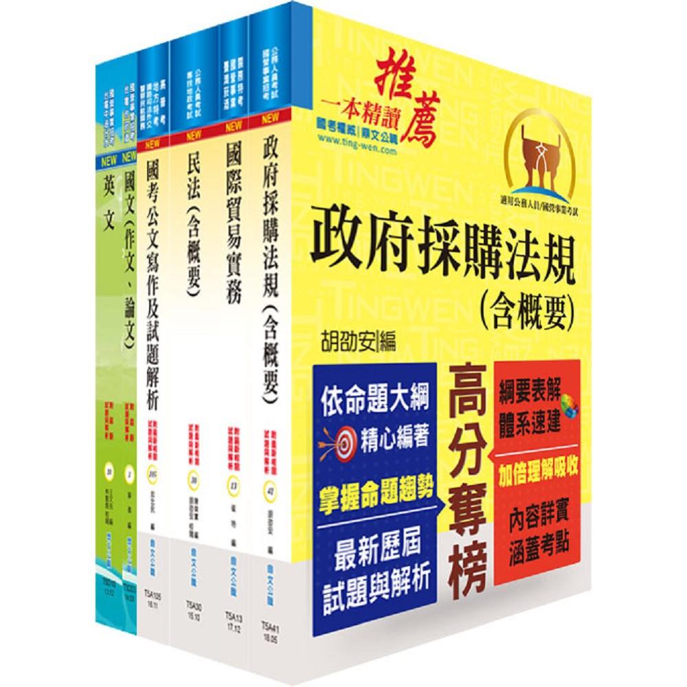 [免運]【鼎文公職。書籍】中央印製廠(採購管理員)套書(贈題庫網帳號、雲端課程)- 6D226